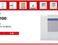 画像送信器|防犯カメラの日本防犯設備