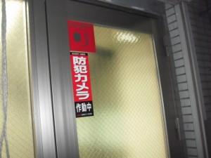 【山梨県・甲府市】事務所荒らし 数十万円の被害