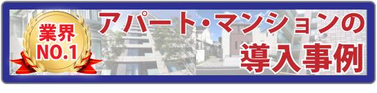 アパート・マンションの防犯カメラ・監視カメラ設置事例