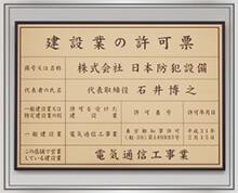 株式会社日本防犯設備では、建設業許可 電気通信工事業(般-30)第149893号を取得しております。