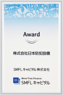 2017年から4年連続、販売実績で株式会社日本防犯設備が選ばれました。