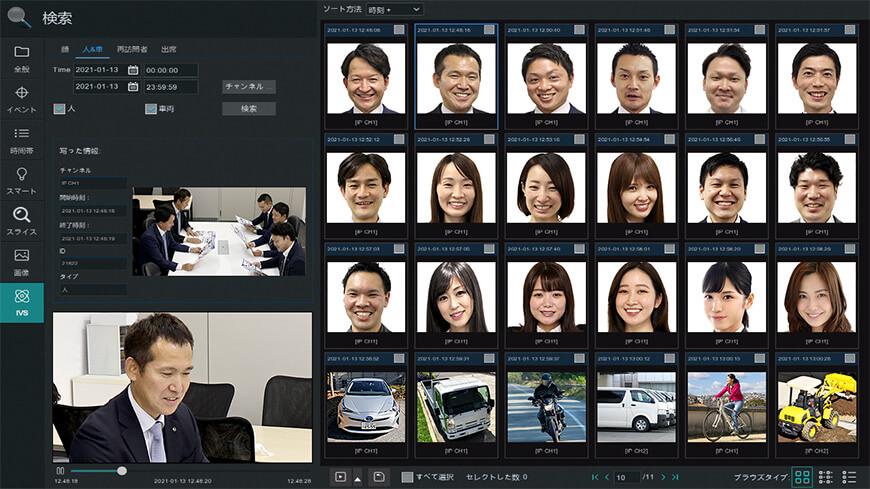 特定の人物や車両を素早く検索できるAI機能