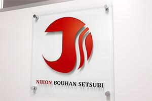 株式会社日本防犯設備 代表取締役より経営理念のご説明およびご挨拶をさせていただきます。
