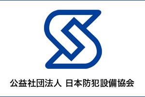 株式会社日本防犯設備にも多数在籍しております、警察庁所轄の防犯設備士に関する概要をご紹介致します。