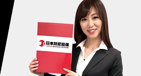 日本防犯設備の料金プラン