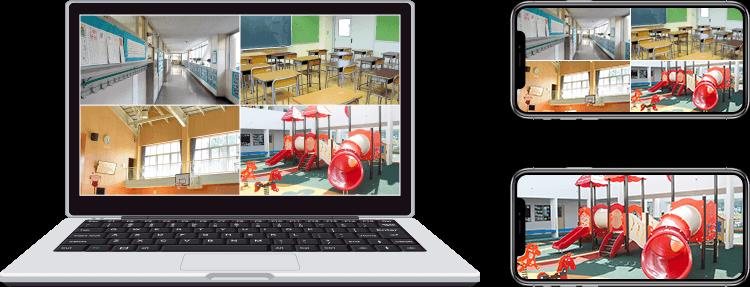 パソコン・スマートフォンで見る日中の教育施設の遠隔監視イメージ