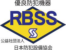 日本防犯設備の防犯機器は優良防犯機器に認定されています。