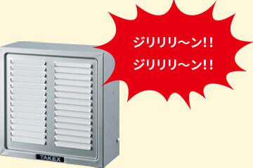 侵入者を強力な音量で威嚇。故障が少なく耐久性に優れ、省エネタイプのBOX付き警報ベル。