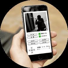 パソコンやスマートフォンから警報器や防犯カメラ映像の操作を行うことができるので、現地に出向いて窃盗犯と鉢合わせになる危険を避けることができます。