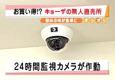 テレビ朝日系「ANNニュース」で弊社のカメラシステムが紹介されました。