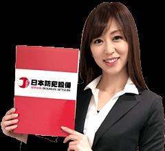 屋外・屋内の防犯カメラ・監視カメラの電話・メールでのお見積り・無料防犯診断お申込み・お問い合わせは日本防犯設備にお気軽にご相談ください。