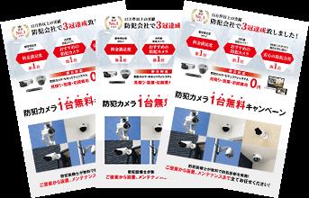 日本防犯設備では、防犯カメラ・監視カメラ1台無料キャンペーン実施中です。