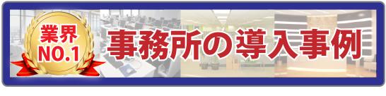事務所・オフィスの防犯カメラ・監視カメラ設置事例