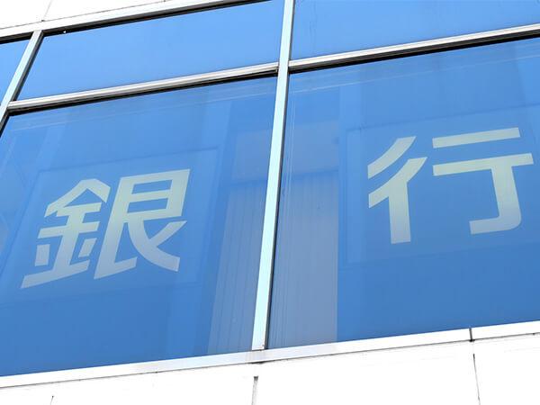 【山梨県】勤務先から2,300万円横領の銀行員逮捕