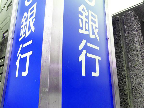【東京都】大手銀行の元行員が勤務先から5,200万円盗む