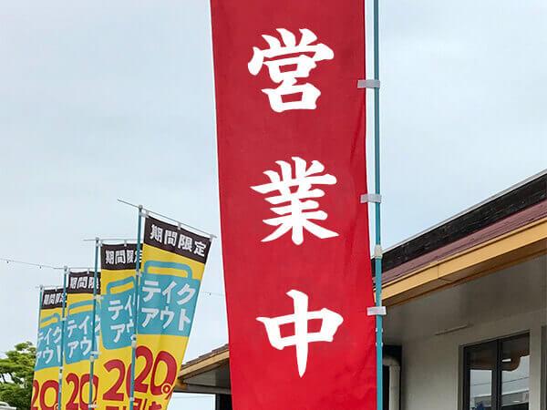 【飲食店】屋内・屋外赤外線対応カメラシステム