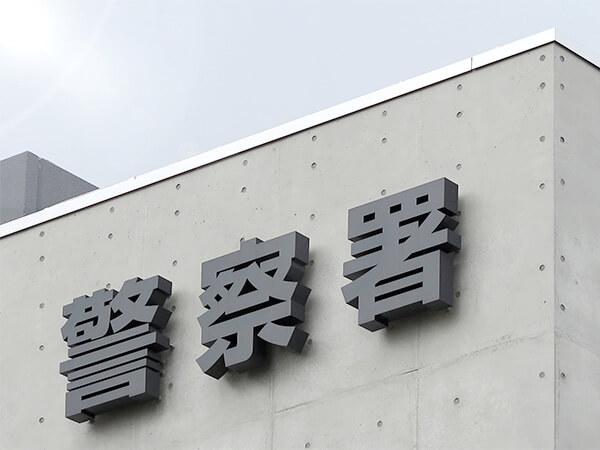 【東京都】現職警察官が捜査と偽り住民宅から現金窃盗